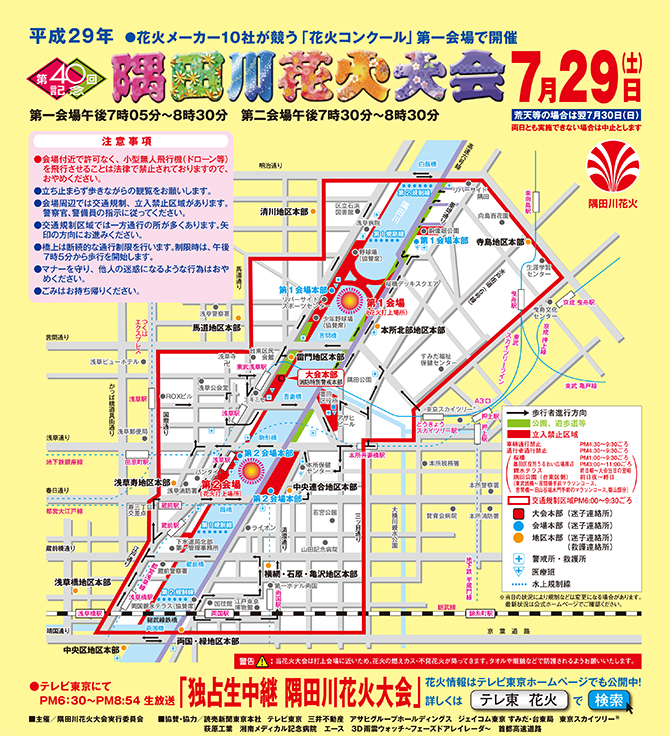 road_map_2017