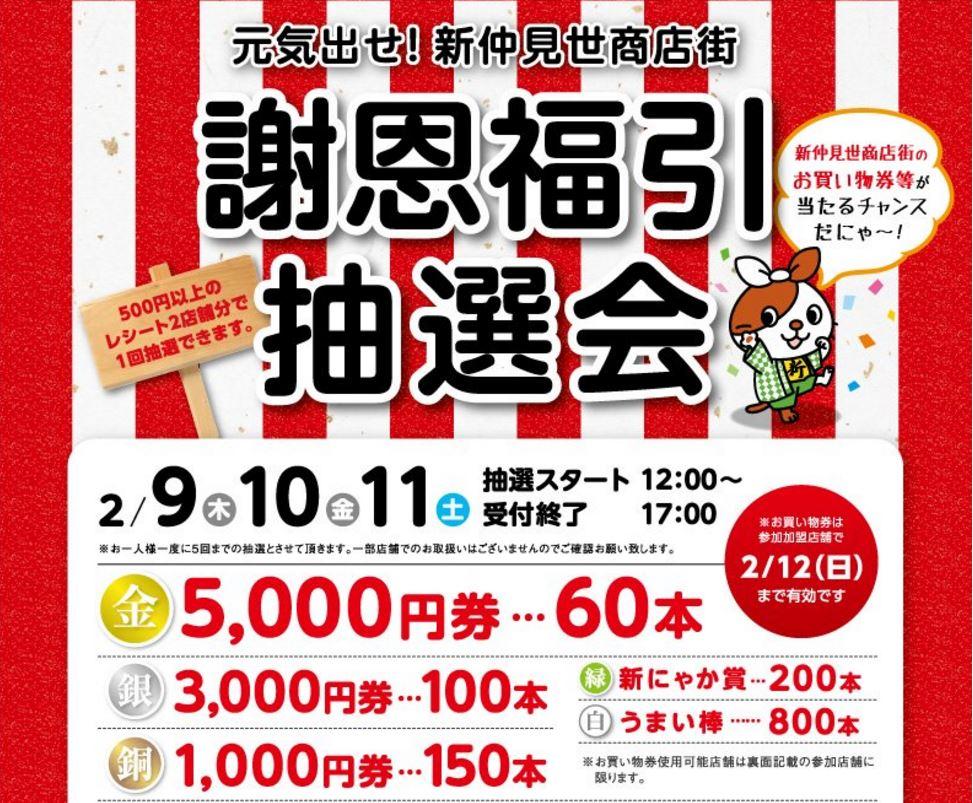 新仲見世商店街 謝恩福引抽選会 1月30(月)~2月11(土) | 浅草観光連盟
