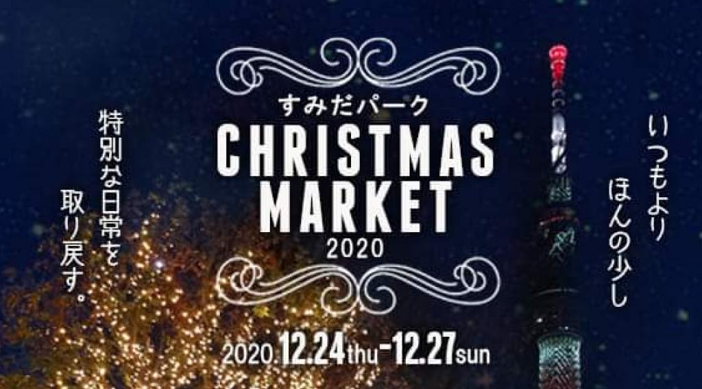 すみだパーククリスマスマーケット2020 いつもよりほんの少しだけ特別な日常を取り…