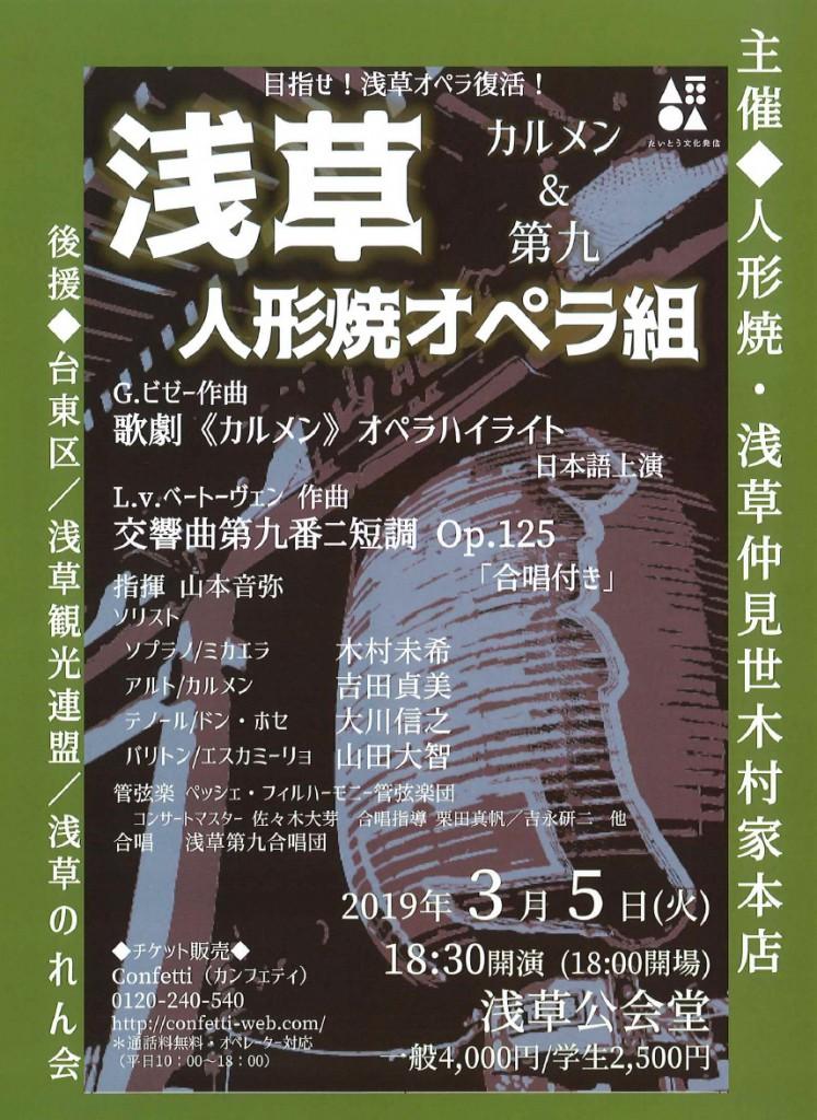 20181108浅草オペラA