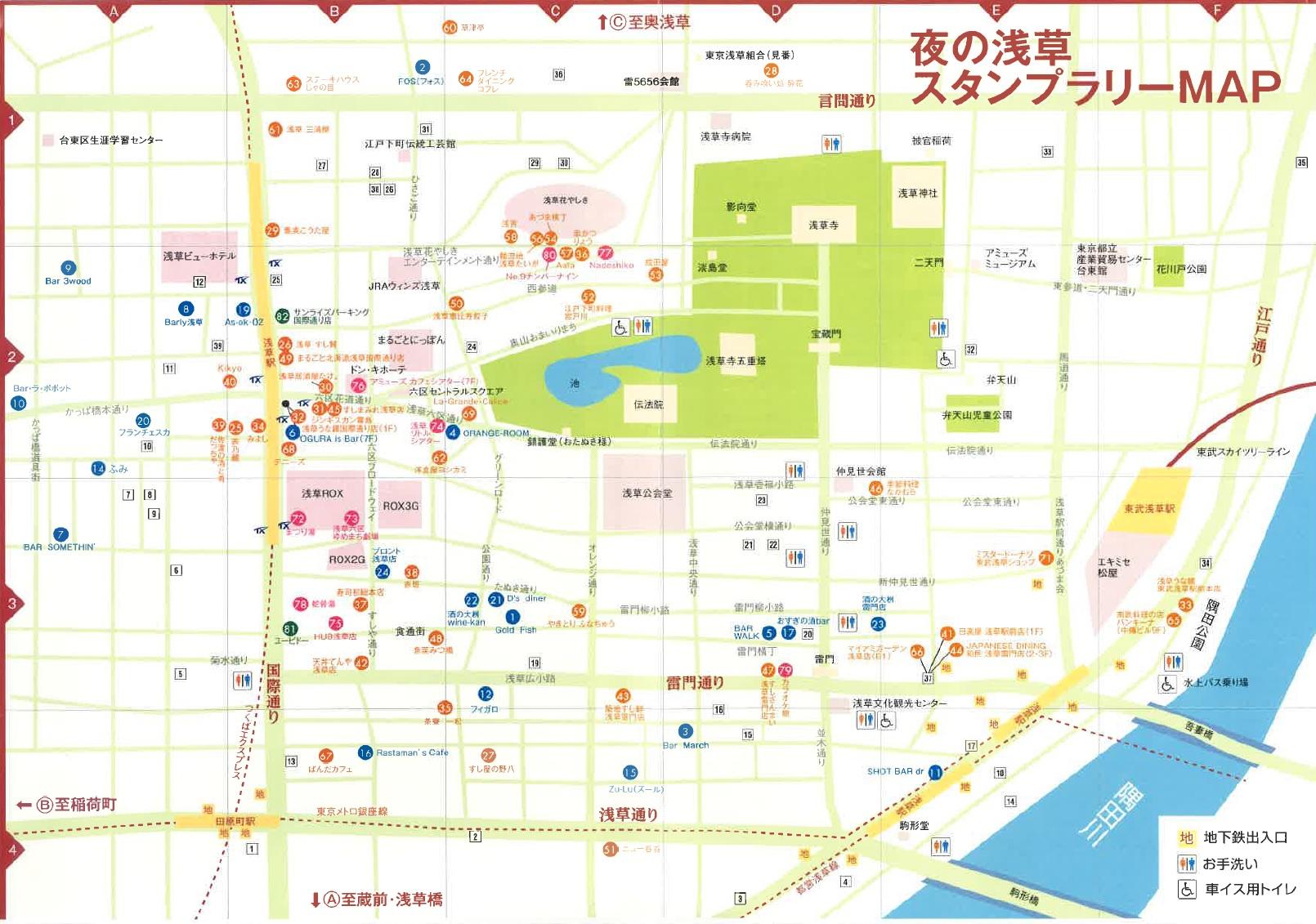 夜の浅草スタンプラリー店舗Map