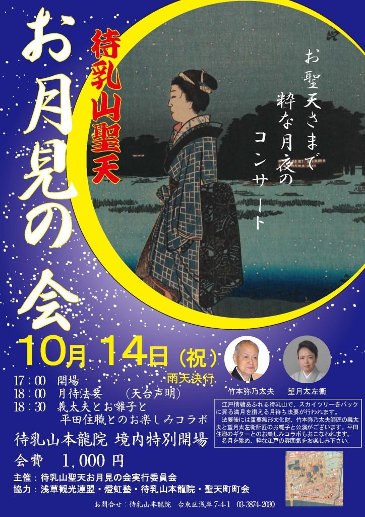 20191014_お月見ポスター