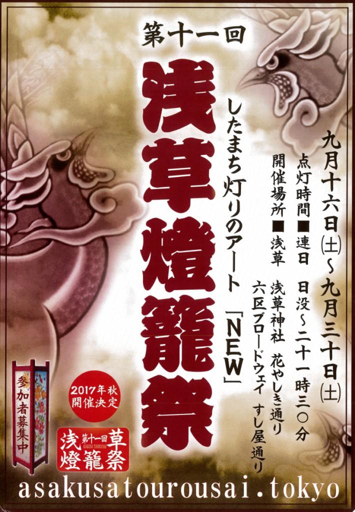 浅草灯籠祭
