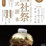 三社祭公式読本