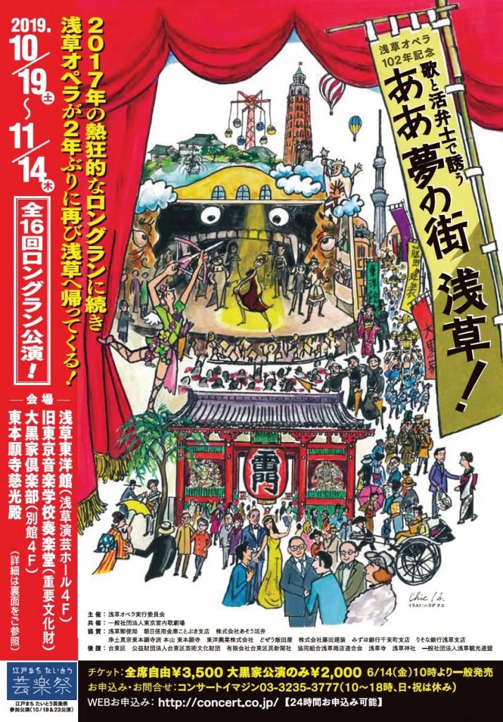 """浅草オペラ """"ああ夢の街 浅草"""" 江戸まちたいとう芸楽祭連携公演 2019 ..."""