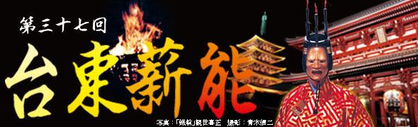 37th_taitotakigino_title