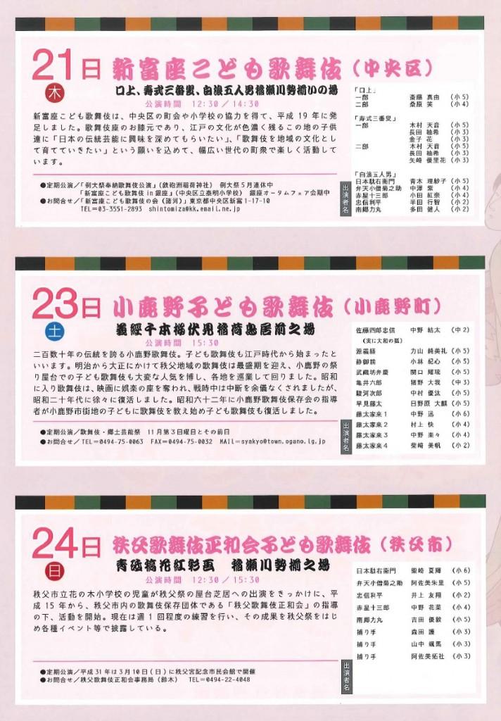子供歌舞伎日程201903212223