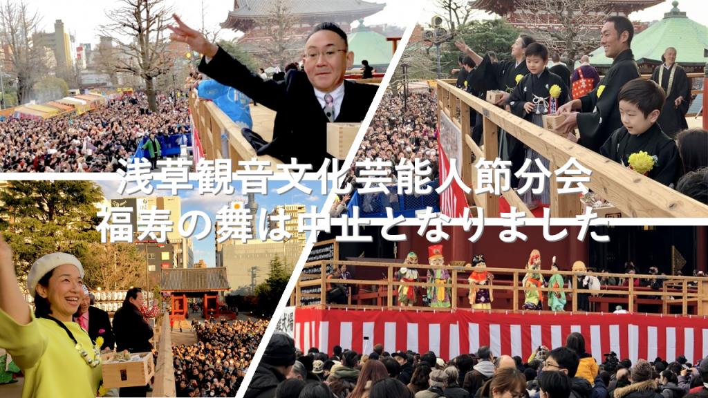 中止のお知らせ「浅草観音文化芸能人節分会」「福寿の舞奉演」