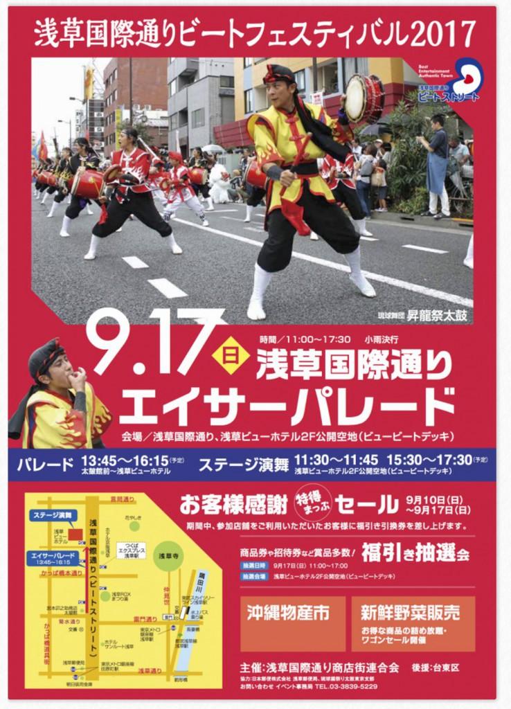 2017国際通りエイサーパレード