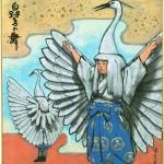 白鷺の舞S