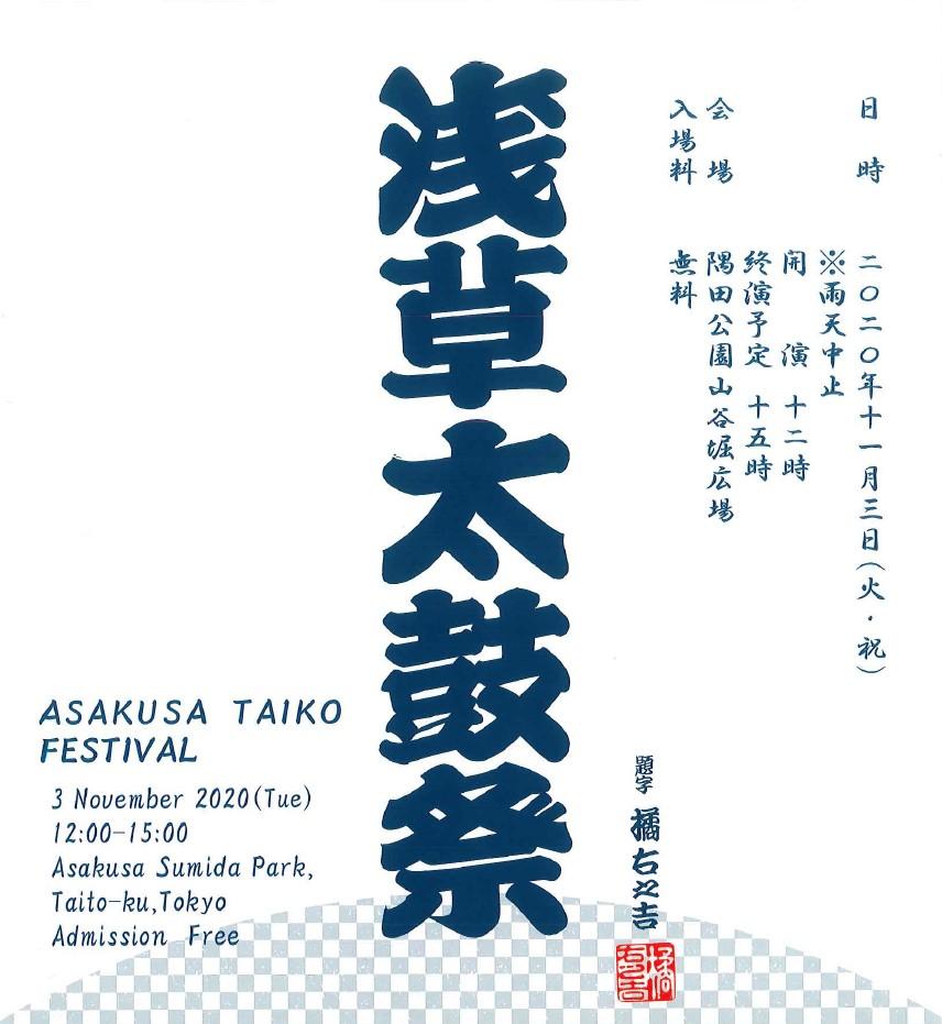 2019浅草太鼓祭1