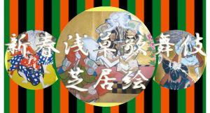 新春浅草歌舞伎芝居絵