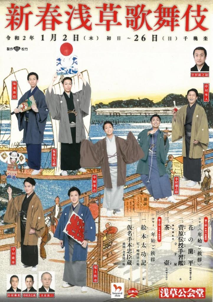 2020新春歌舞伎チラシA