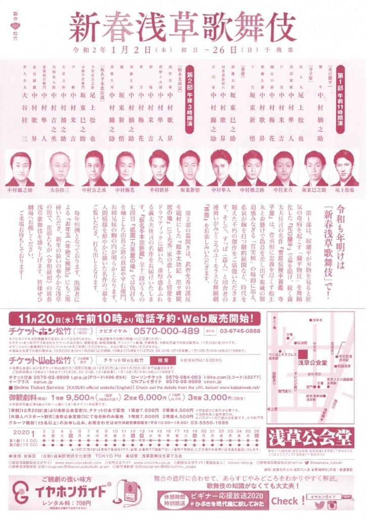 2020新春歌舞伎チラシB