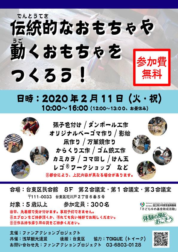 CHIRASHI_2020