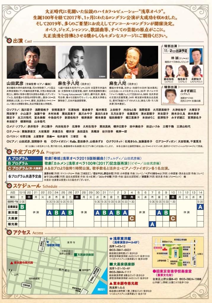 201910浅草オペラチラシB