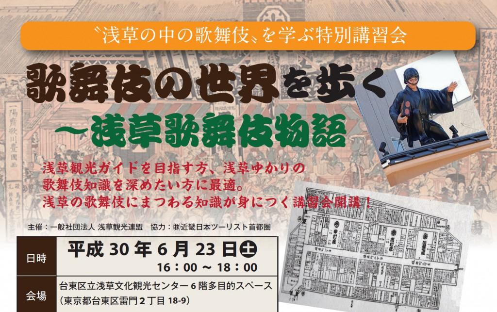 歌舞伎の街TOP