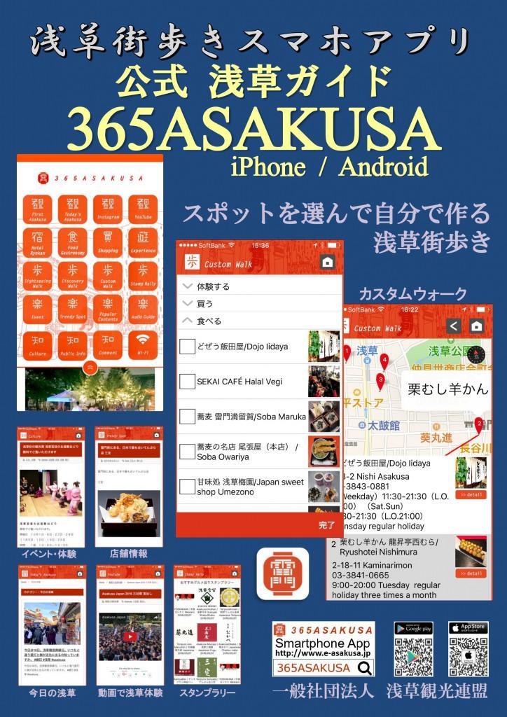 365ASAKUSAイメージ1