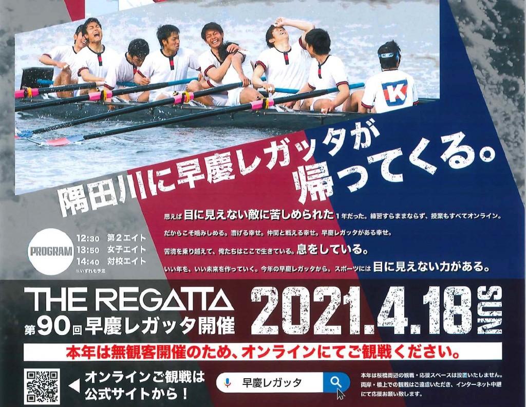 第90回 早慶レガッタ 2021年4月18日開催 オンラインで全レース観戦できます