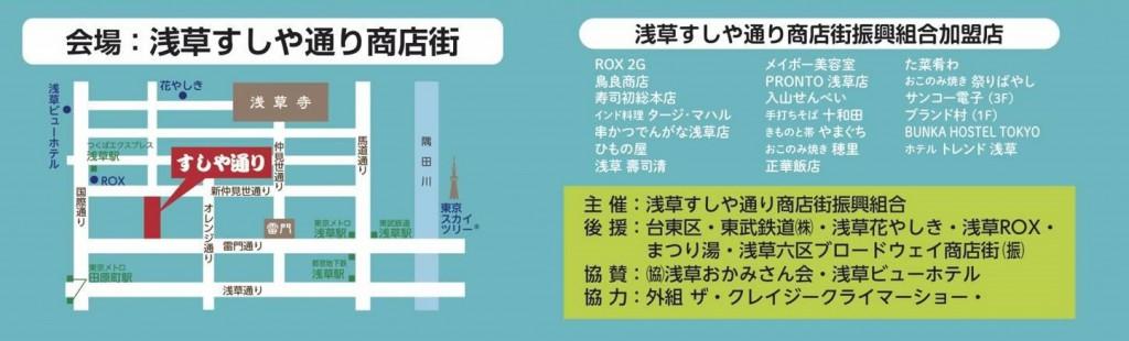 すし屋通り感謝祭Map