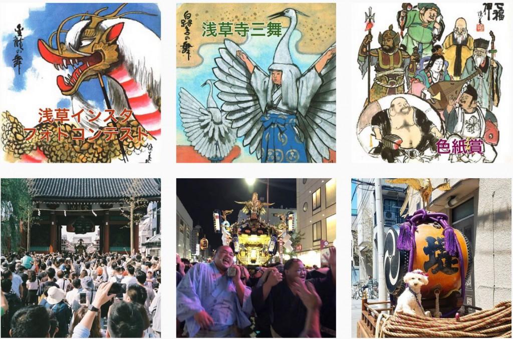 三舞色紙賞_浅草インスタフォトコンテスト三社祭