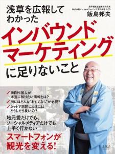 cover_asakusa_rough_ver4