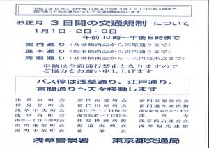 20201正月交通規制チラシ
