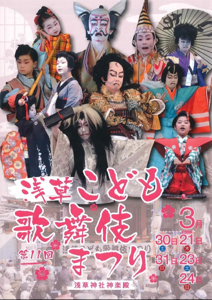 子供歌舞伎TOP201903212223