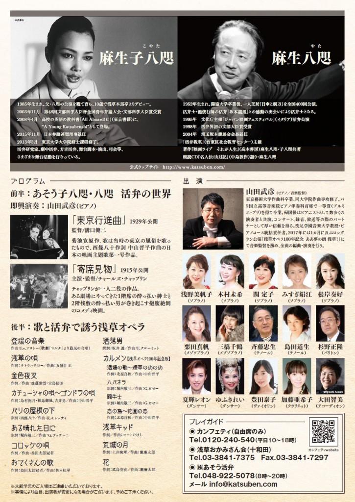 7月4日浅草オペラ裏