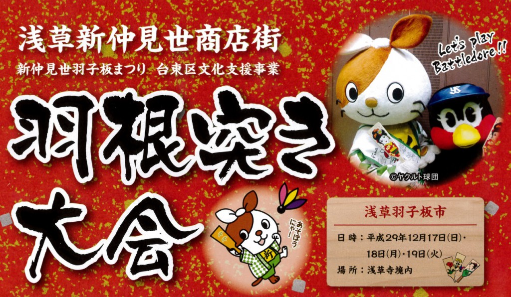 20171124_羽根突き1