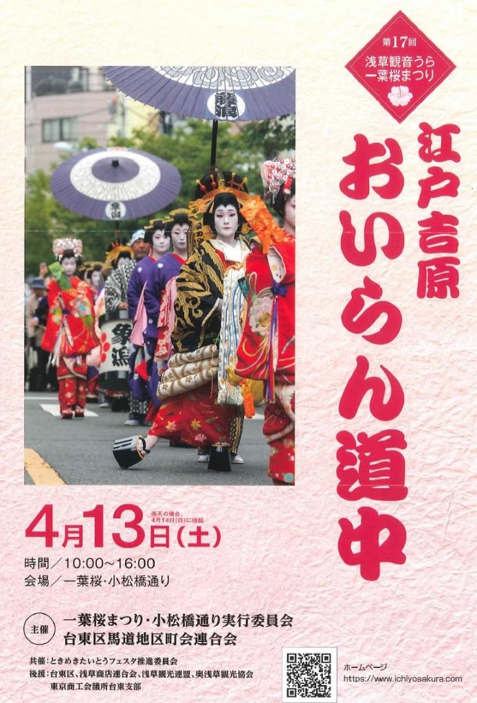 花魁道中TOP20190413