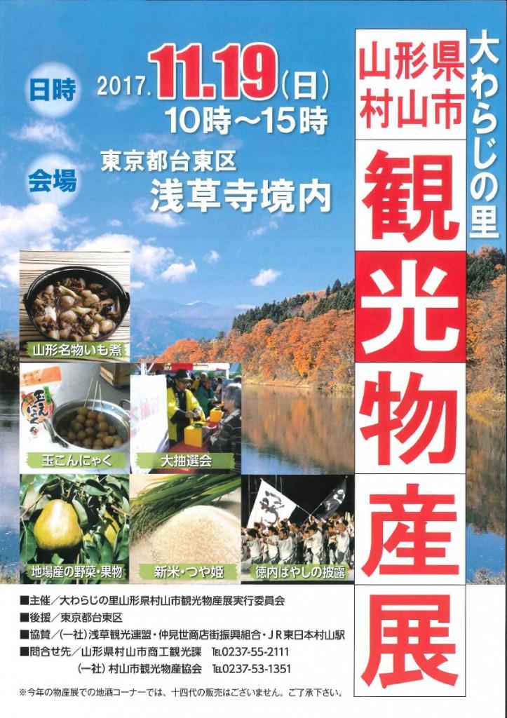 山形県観光物産協会