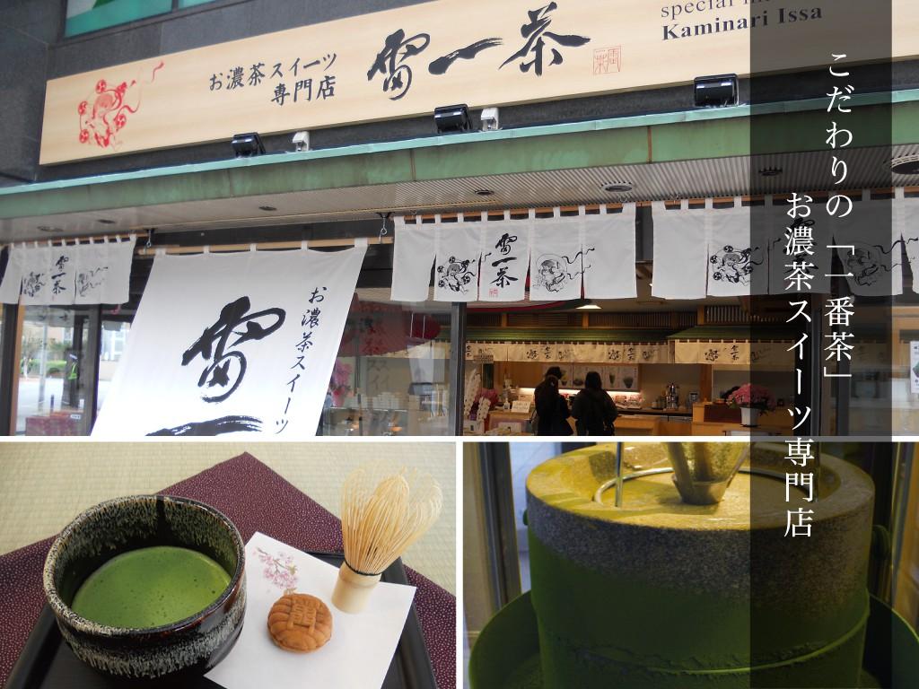 kaminari-issa01