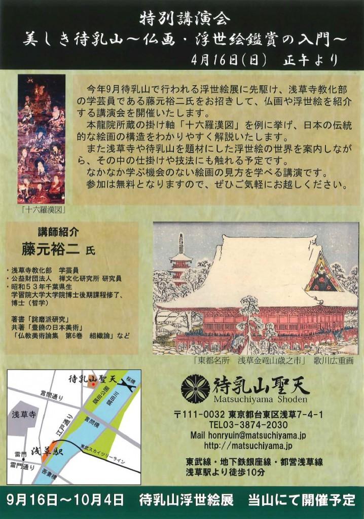 matsuchiyama2