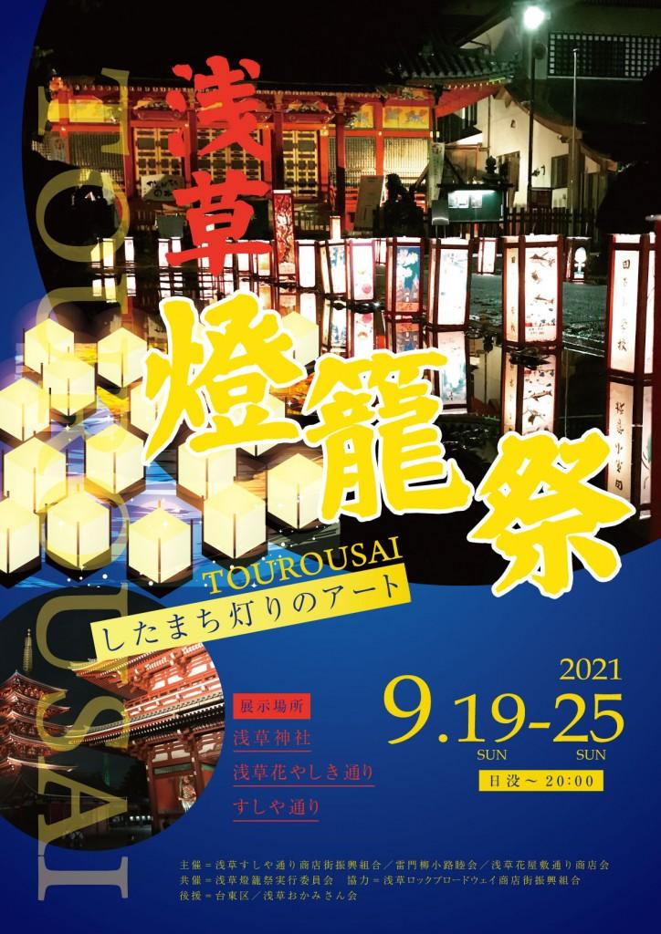 torosai_flyer2021_omote_001