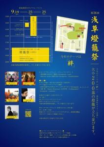 torosai_flyer2021_ura_001